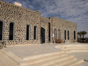 Azraq Wetland Reserve - Visitor Center